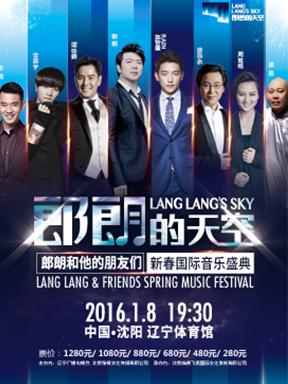 《郎朗的天空》郎朗和他的朋友们新春国际音乐盛典