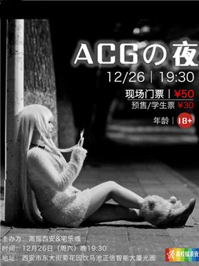 """高摇西安·宅乐魂""""ACG之夜"""""""