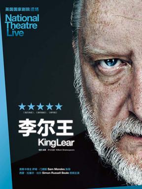 英国国家剧院高清现场《李尔王》