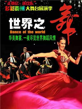 世界舞蹈风情视觉盛宴《世界之舞》