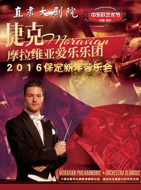 捷克摩拉维亚爱乐乐团《新年音乐会》