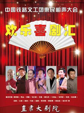 中国铁路文工团惠民相声大会《欢乐喜剧汇》