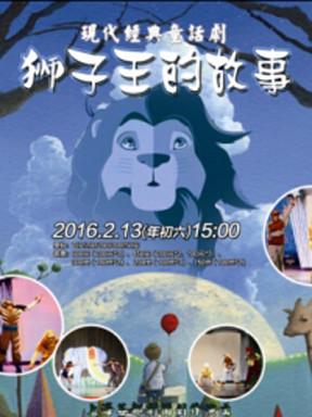 儿童剧《狮子王的故事》