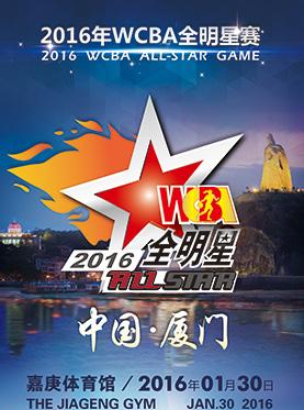 2016WCBA全明星赛