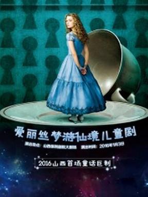 2016国术之光童话季•太原站《爱丽丝梦游仙境》