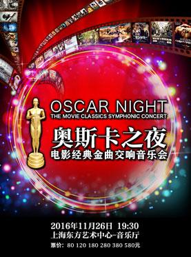 爱乐汇·《奥斯卡之夜》电影经典金曲交响音乐会