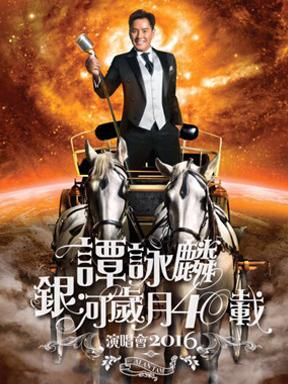 2016谭咏麟银河岁月40载中国巡回演唱会-广州站