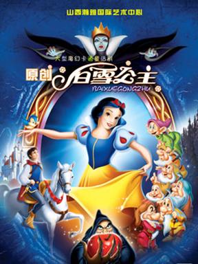 大型魔幻卡通童话剧原创《白雪公主》