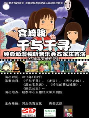 伍迪与天使乐团宫崎骏·千与千寻新年音乐会