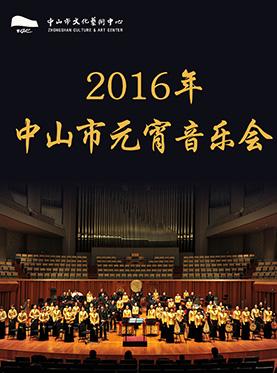 《春风引》大型民族管弦乐音乐会