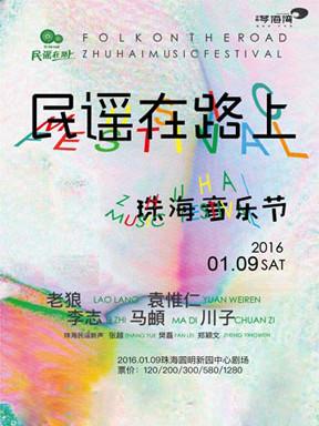 华融之夜•民谣在路上•珠海音乐节