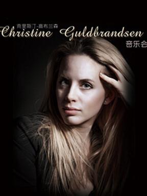 欧洲最美女声—仙女之音—克莉丝汀•高布兰森 2016中国新年演唱会
