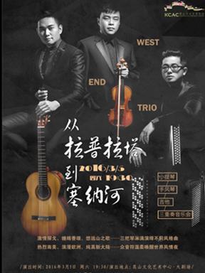 2016威海市民音乐会《从拉普拉塔到塞纳河小提琴、手风琴、吉他三重奏音乐会》
