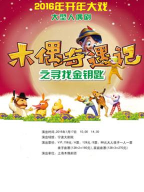 上海木偶剧团《木偶奇遇记之寻找金钥匙》