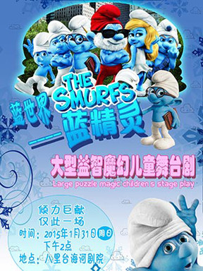 大型益智魔幻儿童剧《蓝世界—蓝精灵》