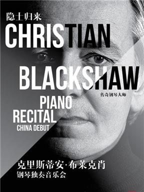 2016黑白键钢琴系列•大师隐士大师 克里斯蒂安•布莱克肖钢琴独奏音乐会