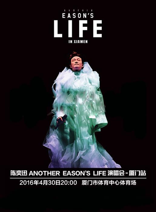 2016陈奕迅ANOTHER EASON'S LIFE演唱会—厦门站