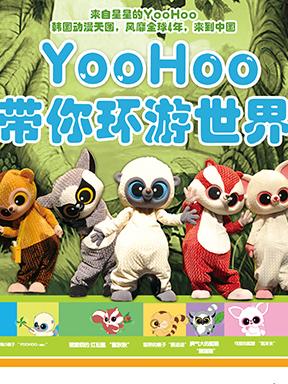 韩版萌系亲子音乐剧《YOOHOO带你环游世界》