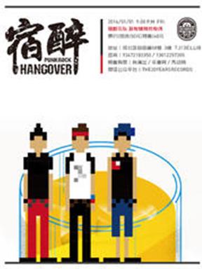 宿醉乐队·新专辑新年预热专场