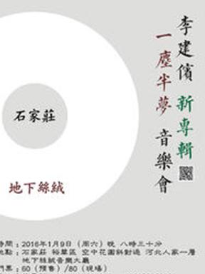 李建傧 新专辑《一尘半梦》 音乐会