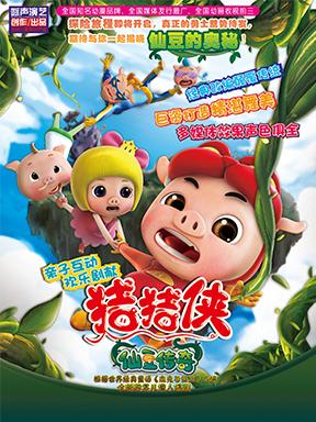 【在线购票5折优惠】猪猪侠之仙豆传奇