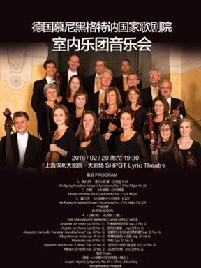 德国慕尼黑格特讷国家歌剧院室内乐团音乐会