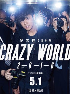 """罗志祥2016 """"CRAZY WORLD""""世界巡回演唱会-福州站"""
