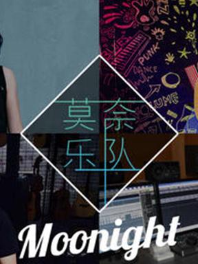 Moonight(莫奈)乐团专场演出