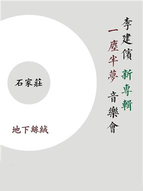 李建傧新专辑《一尘半梦》音乐会 石家庄站