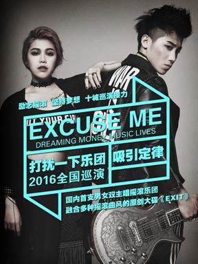 【万有音乐系】EXCUSE ME 打扰一下乐团--吸引定律 2016全国巡演-无锡站