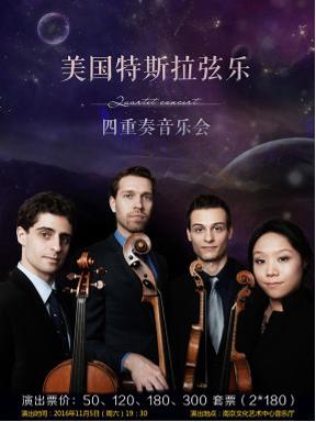 2016世界音乐之声系列音乐会之美国特斯拉弦乐四重奏音乐会