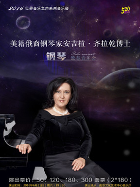 玫瑰人生系列•安吉拉•齐拉乾钢琴独奏音乐会