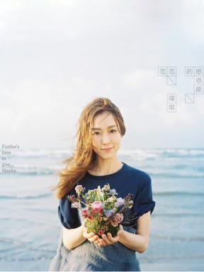 奥迪A3•QQ音乐巅峰尊享会—范玮琪上海尊享会