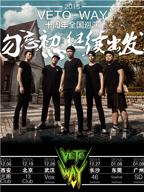 广州旋律后核 VETO-WAY 十周年全国巡演