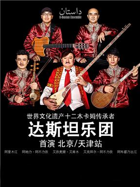 十二木卡姆传承者 达斯坦乐团首演 天津站