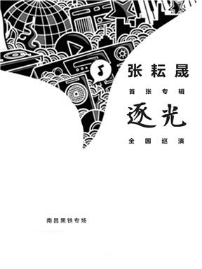 张耘晟首张专辑《逐光》2015 全国巡演 南昌站