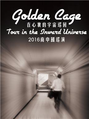 """""""GoldenCage""""在心里的宇宙巡回 2016 南中国巡演 珠海站"""