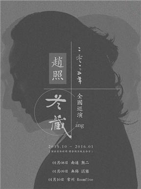"""赵照 l """"冬藏"""" 二O一五 全国巡演 常州站"""