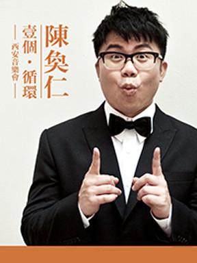 陈奂仁《一个•循环》西安音乐会