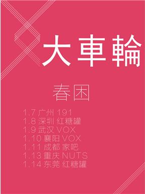 日本地下独立乐队大车轮2016中国巡演 东莞站