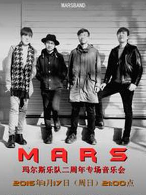 玛尔斯乐队 二周年专场音乐会