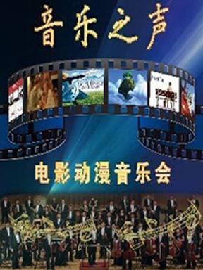 《音乐之声—电影动漫交响音乐会》(市民音乐会)(宜春站)
