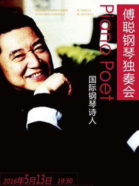 国际钢琴诗人傅聪钢琴音乐会