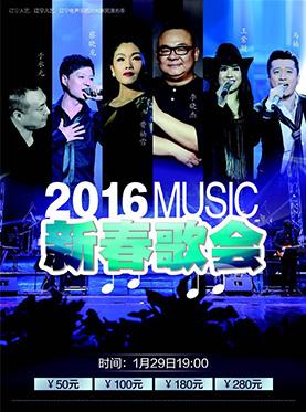 辽宁人民艺术剧院 辽宁电声乐团2016《新春歌会》