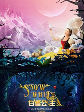 3D多媒体梦幻音乐剧—《白雪公主》 中英双语版