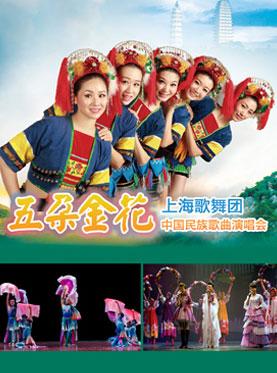 """""""五朵金花""""中国民族歌曲演唱会"""