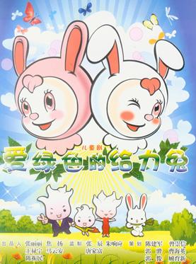亲子互动多媒体儿童剧《爱绿色的给力兔》