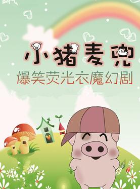 爆笑荧光魔幻剧《小猪麦兜》