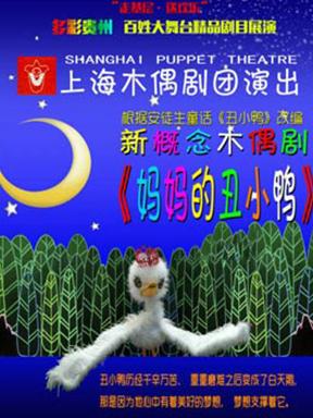 大型童话人偶剧《妈妈的丑小鸭》