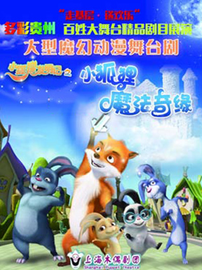 大型童话人偶剧《小狐狸与神奇的魔法王国》